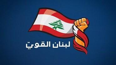 """""""لبنان القوي""""."""