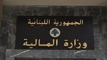 وزارة المال.