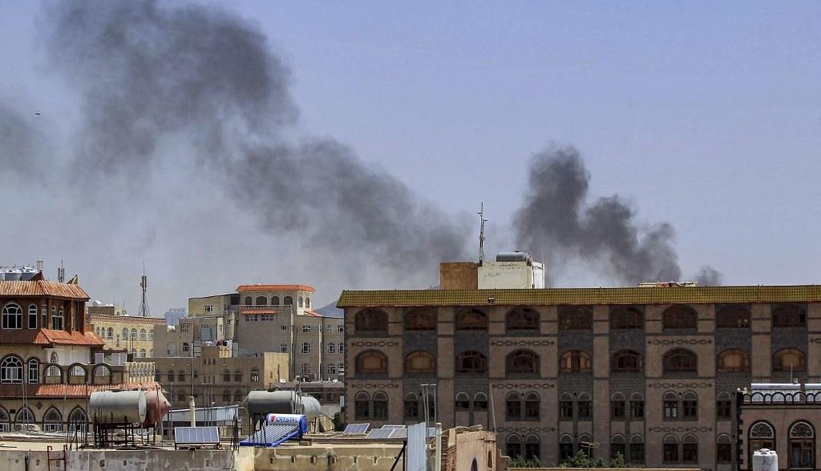 دخان يتصاعد من جراء غارات تعرضت لها صنعاء أمس.  (أ ف ب)