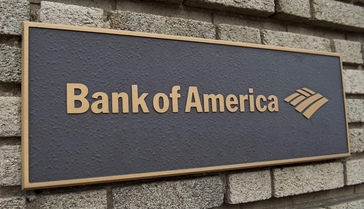 """""""بنك أوف أميركا"""" (أ ف ب)."""