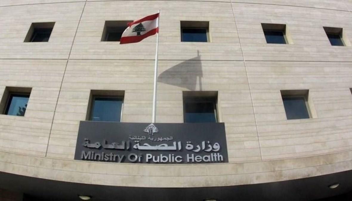 وزارة الصحة العامة.
