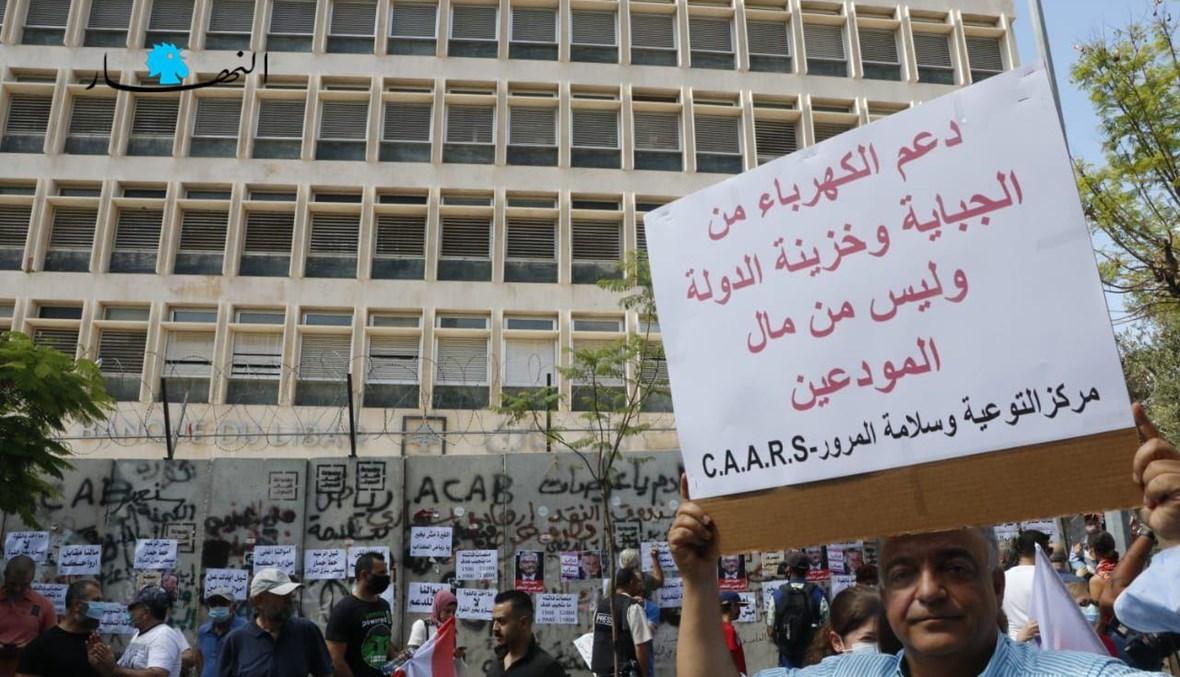 من الاعتصام أمام مصرف لبنان في الحمرا (تصوير حسن عسل).