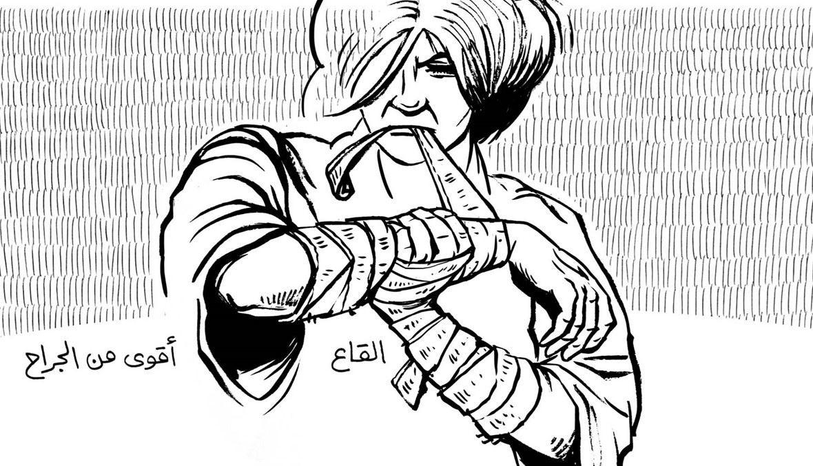"""القاع أقوى من الجراح (كاريكاتور """"النهار"""" في 28 حزيران 2016)."""