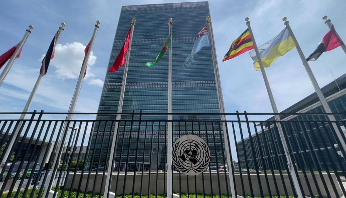 مقر الأمم المتحدة كما يُشاهد من الجانب الشرقي لمانهاتن في نيويورك (8 حزيران 2021، ا ف ب).