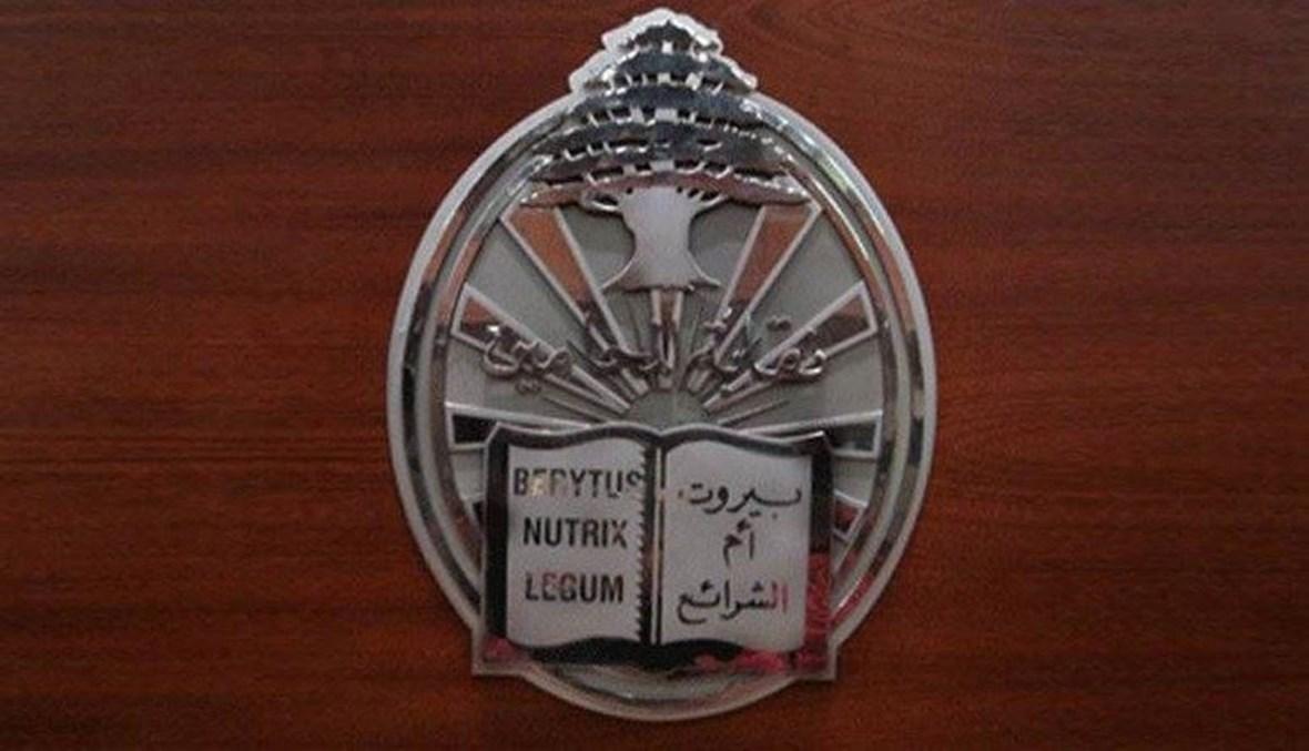 شعار نقابة المحامين.