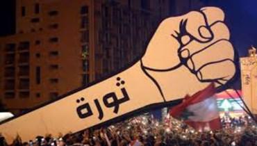 لم يُسقط لبنان...إلا اللبنانيين