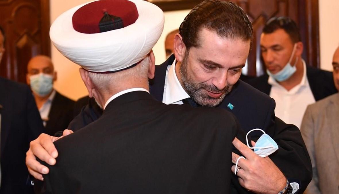 الرئيس سعد الحريري مع المفتي دريان في دار الفتوى أمس (نبيل اسماعيل).