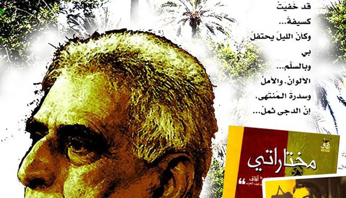 رحيل الشاعر العراقيّ الكبير سعدي يوسف (1934-2021)