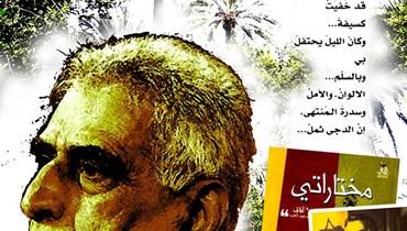 رحيل الشاعر العراقيّ الكبير سعدي يوسف (1934-2021)  وطنُهُ وشعرُهُ زهرةٌ للقتيل وزهرةٌ ثانيةٌ لطفل القتيل