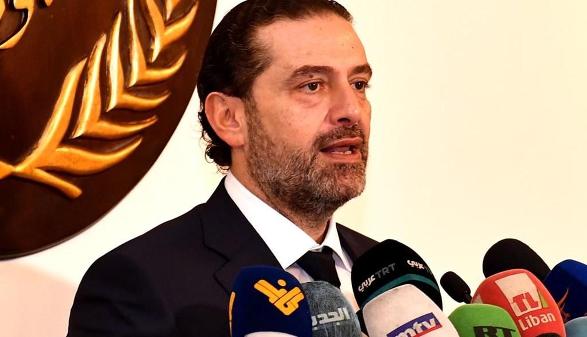 الرئيس الحريري