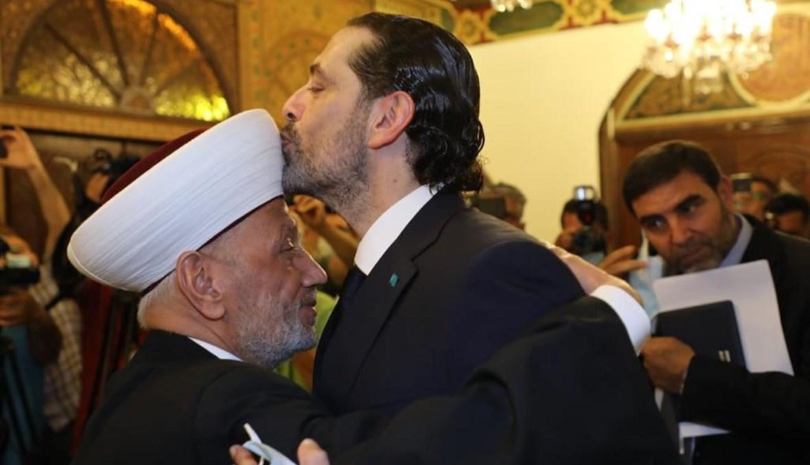 المفتي دريان والحريري