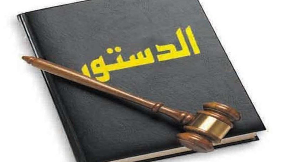 هل تذكرون الدستور؟