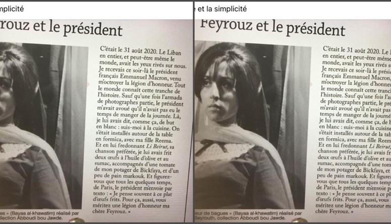 صورة النص بالفرنسية المتناقل بالمزاعم الخاطئة (فايسبوك).