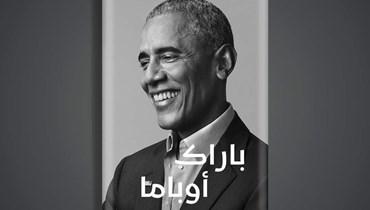 """صدر حديثًا... مذكّرات """"الأرض الموعودة"""" للرئيس أوباما: سرد آسر عن مرحلة صنعت التاريخ"""