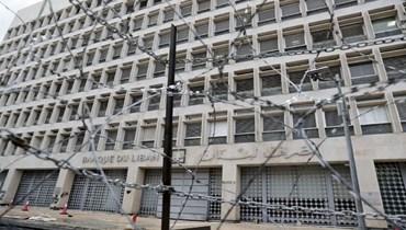 بيان لمصرف لبنان عن ترشيد الدعم: ندعم المواطن بانتظار التجاوب الحكومي