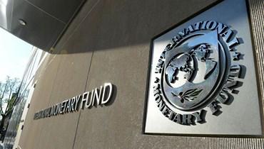 """صندوق النقد الدولي يتوقع أن يكون نمو الاقتصاد الأميركي هذا العام الأسرع """"خلال جيل"""""""