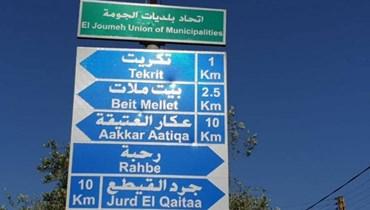 اتحاد بلديات الجومة.