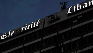 مؤسسة كهرباء لبنان (تعبيرية - أ ف ب).