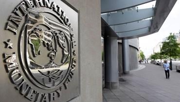 صندوق النقد الدولي (أ ف ب).
