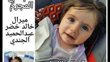 توقف قلبها مرتين... وفاة الطفلة ميرال بعد رحلة البحث عن سرير في العناية الفائقة!