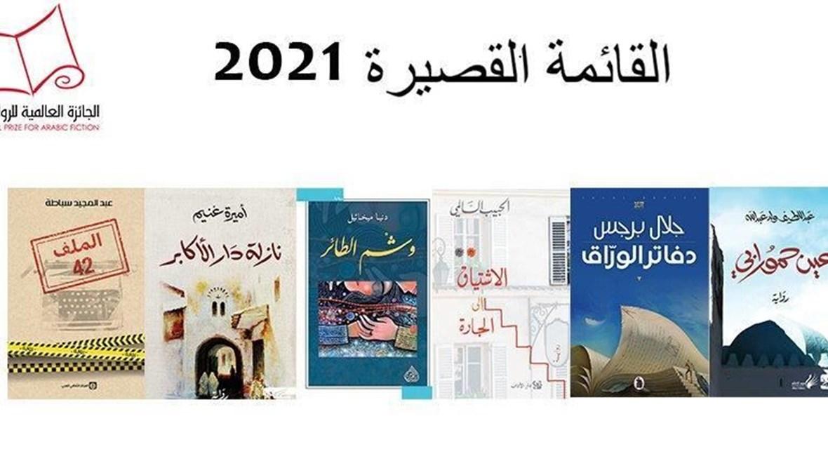 القائمة القصيرة 2021 لجائزة  البوكير.
