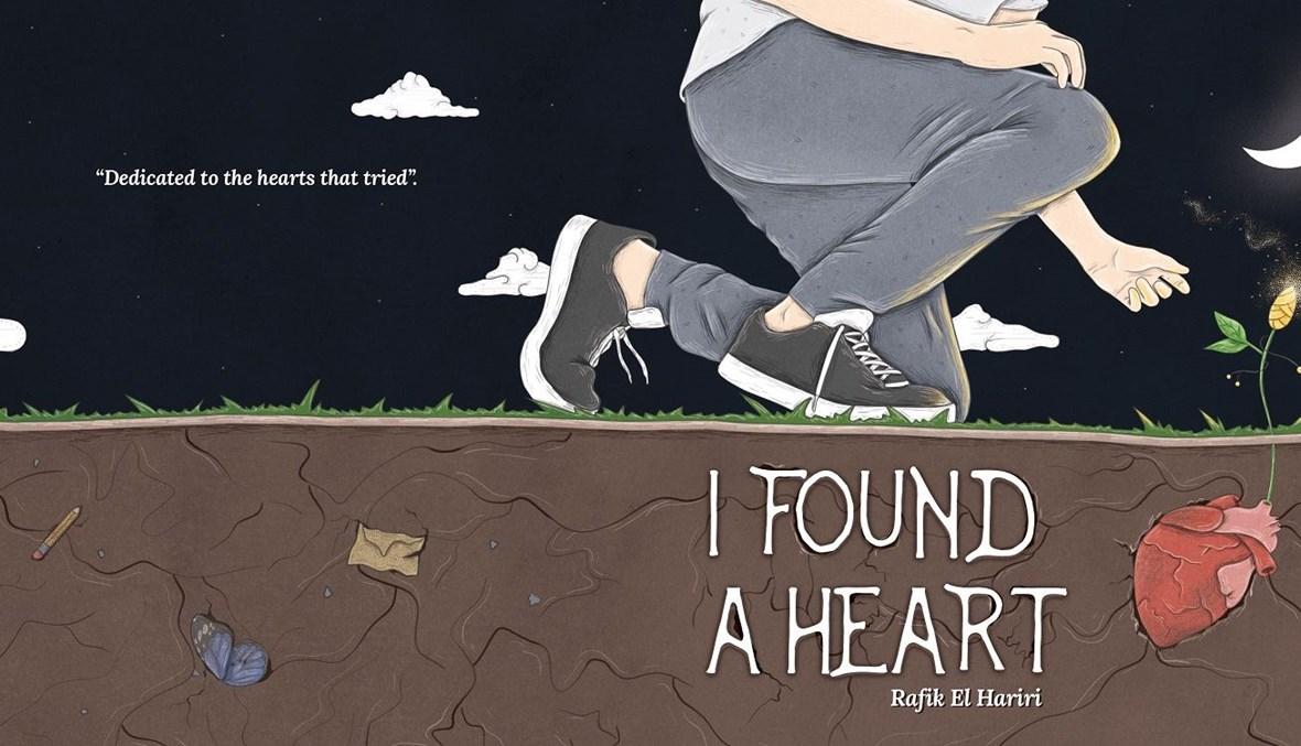 """غلاف كتاب """"I Found a Heart"""" للمصمّم والرسّام رفيق الحريري."""