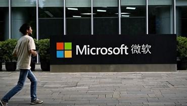 """شركة """"مايكروسوفت"""" (أ ف ب)."""