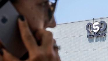 """مقرّ شركة """"إن إس أو غروب"""" الإسرائيلية الخاصة صاحبة برنامج """"بيغاسوس"""" (أ ف ب)."""