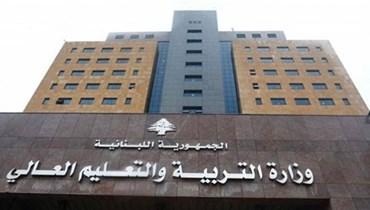 وزارة التربية والتعليم العالي.