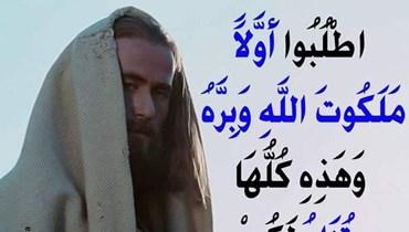 """""""أطلبوا أوّلاً ملكوتَ الله وبِرَّه"""" (متى 33:6)"""
