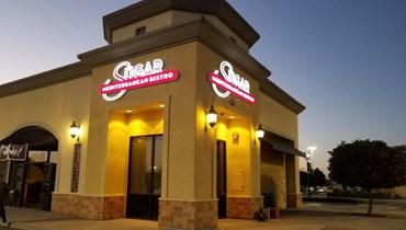 صورة المطعم