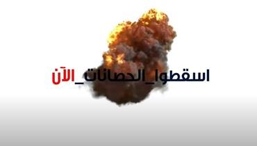 إسقاط الحصانات: من أجل سيريل كنعان، غسان حصروتي، أنجيليك صابونجيان وسيرج معكرون (فيديو)