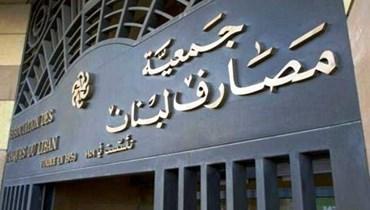 لجنة حكماء لتصويب أداء جمعية المصارف