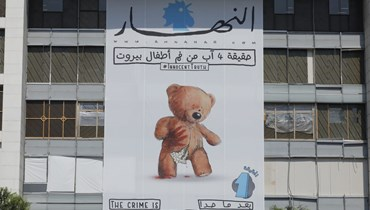 علاج اللبنانيين بتحقيق العدالة