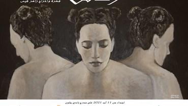 """""""رهائن"""" تنطلق: جرعة وعي لتحرير المرأة... زاهر قيس لـ""""النهار"""": حركة مسرحية صُنعت في الشوف"""