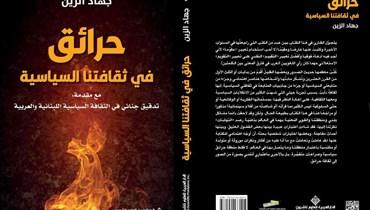 تدقيق جنائي في الثقافة السياسية اللبنانية والعربية