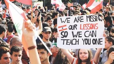 """بيئة لبنان التربوية تتفكّك وهجرة أكثر من 10% من المعلّمين... البعض سافر الى المجهول فـ""""لقد هرمنا!"""""""