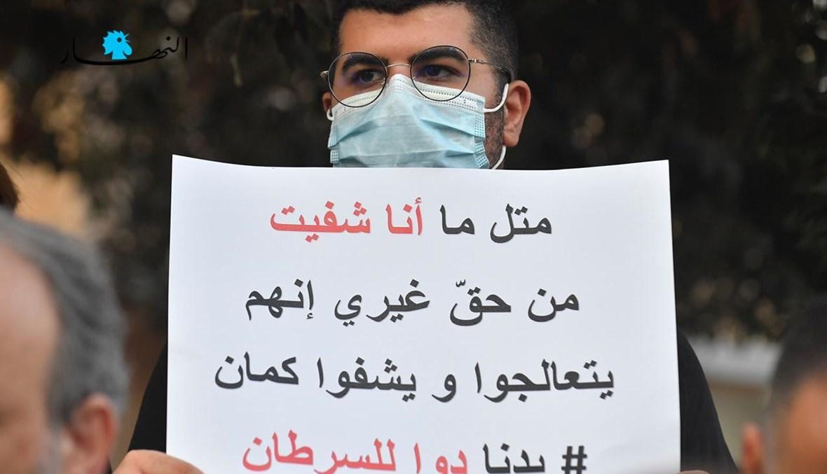 """من اعتصام عائلات مرضى السرطان أمام مبنى الإسكوا بدعوة من """"جمعية بربارة نصار"""" (حسام شبارو)."""