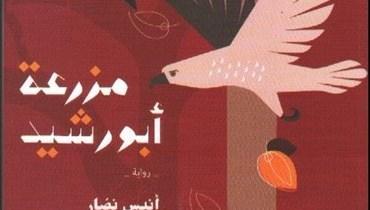 """غلاف كتاب """"مزرعة أبو رشيد""""."""