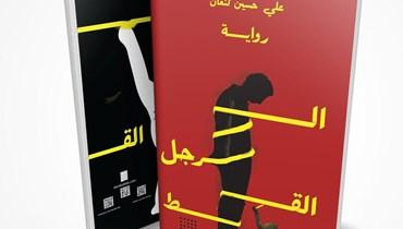 """غلاف رواية """"الرجل القط"""" لعلي كنعان (دار الكيتب)."""