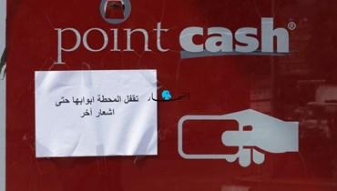 إحدى المحطات أعلنت الإقفال حتى إشعار آخر (تصوير مارك فياض).