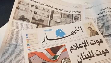 """""""موت الإعلام موت للبنان""""، مانشيت """"النهار"""" بتاريخ 7 شباط 2020 (أرشيفية)."""