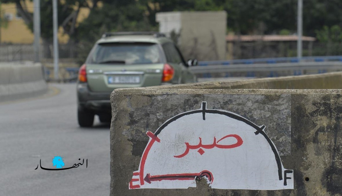 """""""الدولة مخطوفة""""... هل شارف منسوب الصبر لدى اللبنانيّين على النفاد؟ (تعبيرية- حسام شبارو)."""