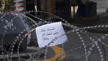 لبنان الإذلال... أول المعايير!