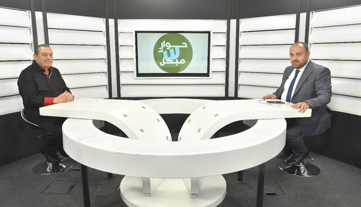 """الزميل فرج عبجي محاوراً النائب السابق أنطوان زهرا في استوديو """"النهار""""."""