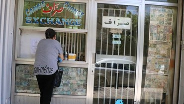 النظام المصرفي اللبناني مات، ماذا ننتظر لنغيِّره بكامله؟