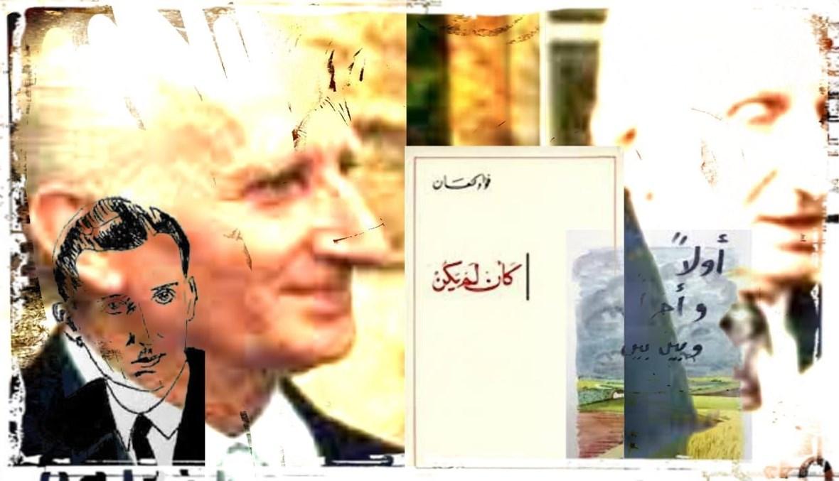 فؤاد كنعان.