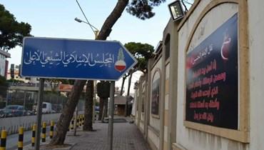 المجلس الشيعي الأغلى.