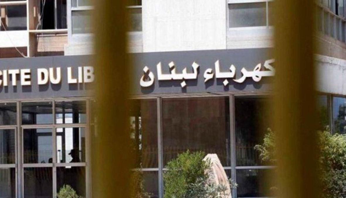 مؤسسة كهرباء لبنان.