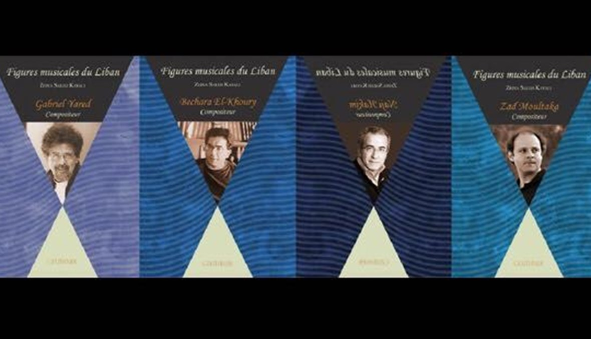 """من إصدارات """" وجوه موسيقيّة من لبنان"""